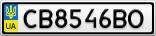 Номерной знак - CB8546BO