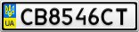 Номерной знак - CB8546CT