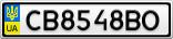 Номерной знак - CB8548BO