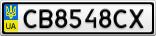 Номерной знак - CB8548CX