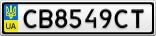 Номерной знак - CB8549CT