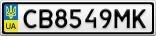 Номерной знак - CB8549MK