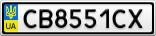 Номерной знак - CB8551CX