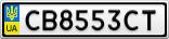 Номерной знак - CB8553CT