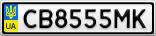 Номерной знак - CB8555MK