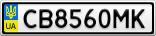 Номерной знак - CB8560MK