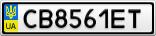 Номерной знак - CB8561ET