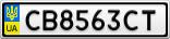 Номерной знак - CB8563CT