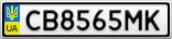 Номерной знак - CB8565MK