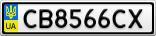 Номерной знак - CB8566CX