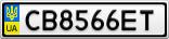 Номерной знак - CB8566ET