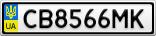 Номерной знак - CB8566MK