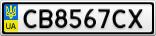 Номерной знак - CB8567CX