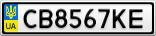 Номерной знак - CB8567KE
