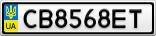 Номерной знак - CB8568ET