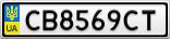 Номерной знак - CB8569CT