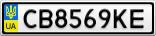 Номерной знак - CB8569KE
