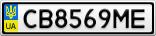 Номерной знак - CB8569ME