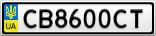 Номерной знак - CB8600CT