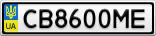 Номерной знак - CB8600ME