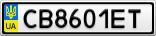 Номерной знак - CB8601ET