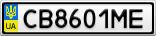 Номерной знак - CB8601ME