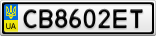 Номерной знак - CB8602ET