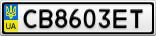 Номерной знак - CB8603ET