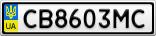 Номерной знак - CB8603MC