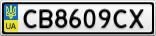 Номерной знак - CB8609CX