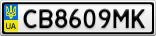 Номерной знак - CB8609MK