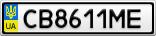 Номерной знак - CB8611ME