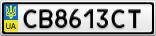 Номерной знак - CB8613CT