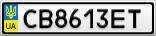 Номерной знак - CB8613ET