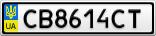 Номерной знак - CB8614CT