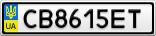 Номерной знак - CB8615ET