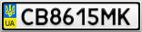 Номерной знак - CB8615MK