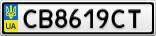 Номерной знак - CB8619CT