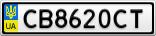 Номерной знак - CB8620CT