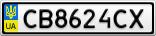 Номерной знак - CB8624CX