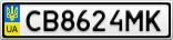 Номерной знак - CB8624MK