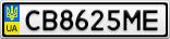 Номерной знак - CB8625ME