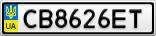 Номерной знак - CB8626ET