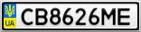 Номерной знак - CB8626ME