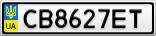 Номерной знак - CB8627ET