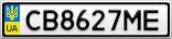 Номерной знак - CB8627ME