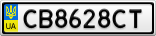 Номерной знак - CB8628CT