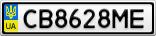 Номерной знак - CB8628ME