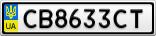 Номерной знак - CB8633CT