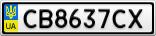 Номерной знак - CB8637CX